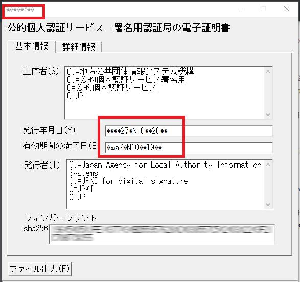 者 jpki ソフト 利用 J